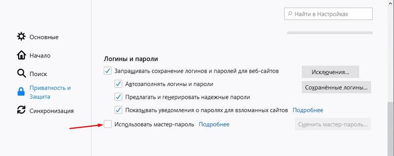 «Использовать мастер-пароль»