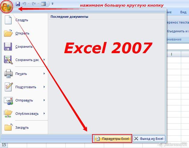 Расположение меню настроек в Excel 2007