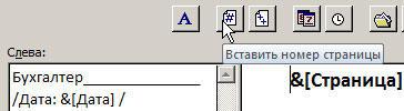Изменение кода в редакторе