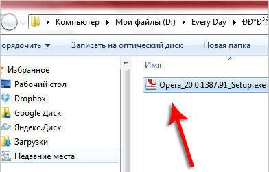 Установочный файл Opera