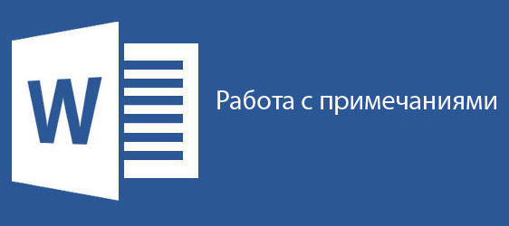 Примечания в Microsoft Word