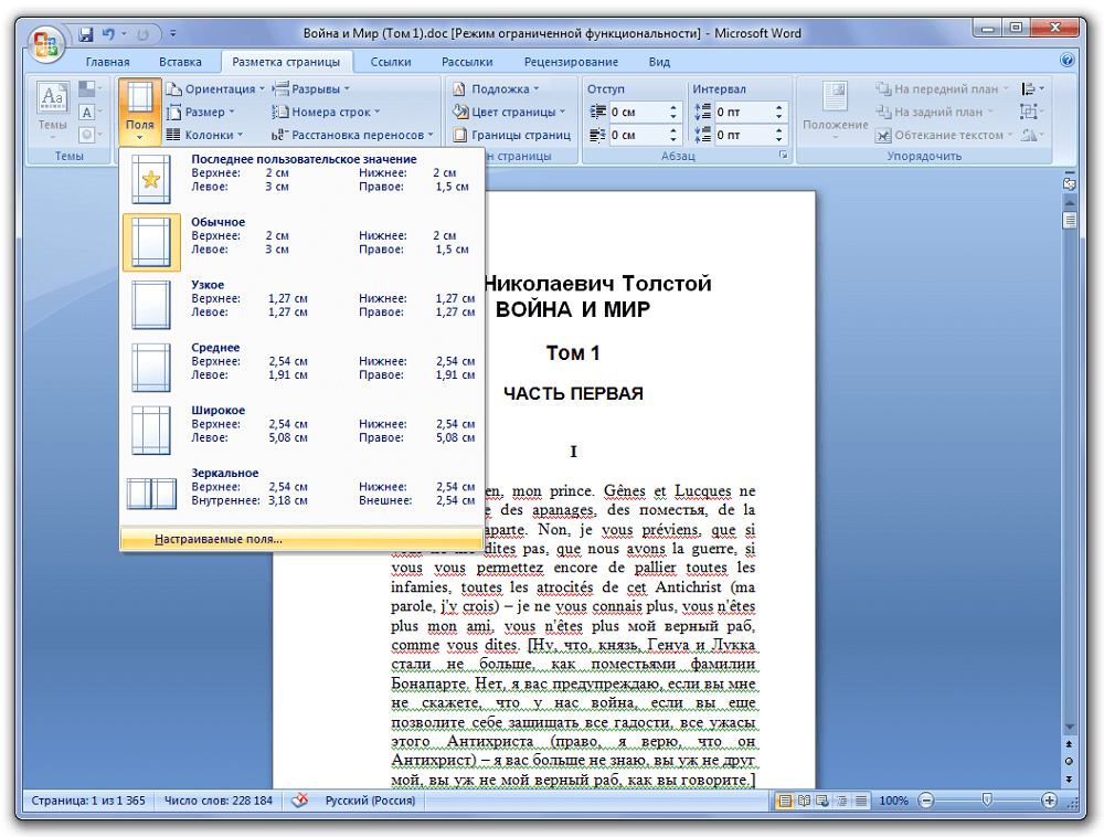 Пункт разметка страницы