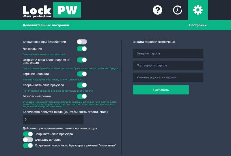 Дополнение LockPW