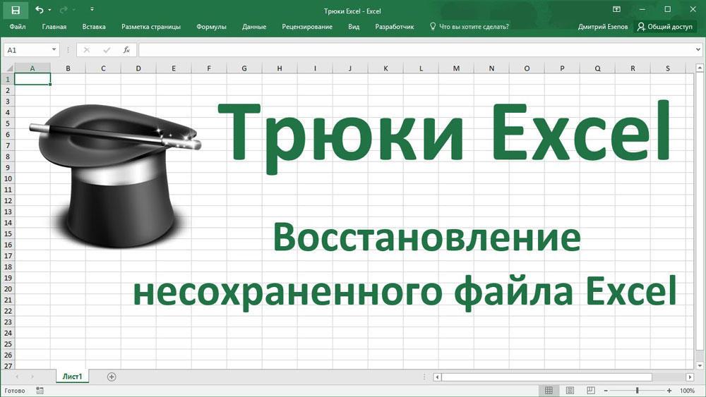 Восстановление файлов MS Excel
