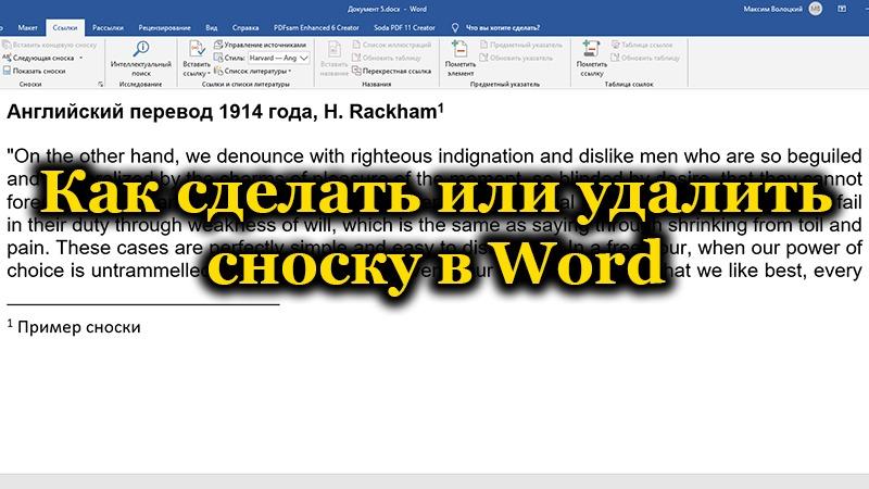 Сноска в документе Word