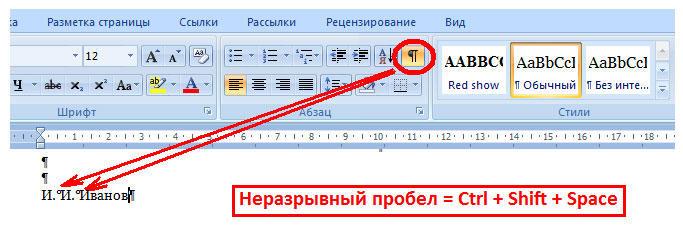 Отображение скрытого форматирования