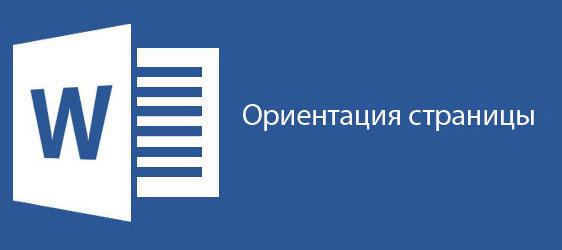 Ориентация документа в редакторе Word