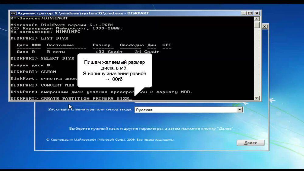 Installing Windows on GPT