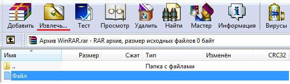 Извлечение нужных файлов