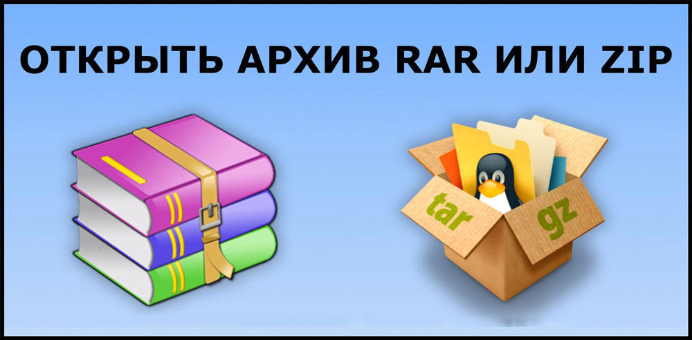 Работа с архивами в ОС Windows