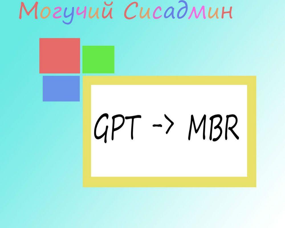 convert a GPT partition table