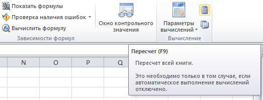 Панель инструментов для вычислений