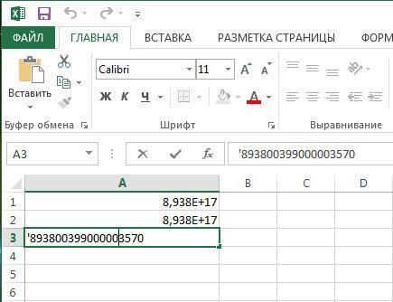 Если Excel округляет длинные числа