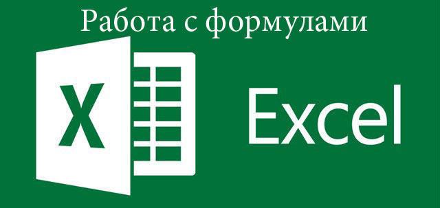 Создание формул в Excel