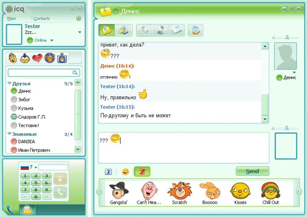 Интерфейс и вид ICQ