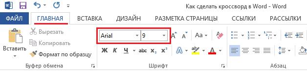 Изменения шрифта и его размера