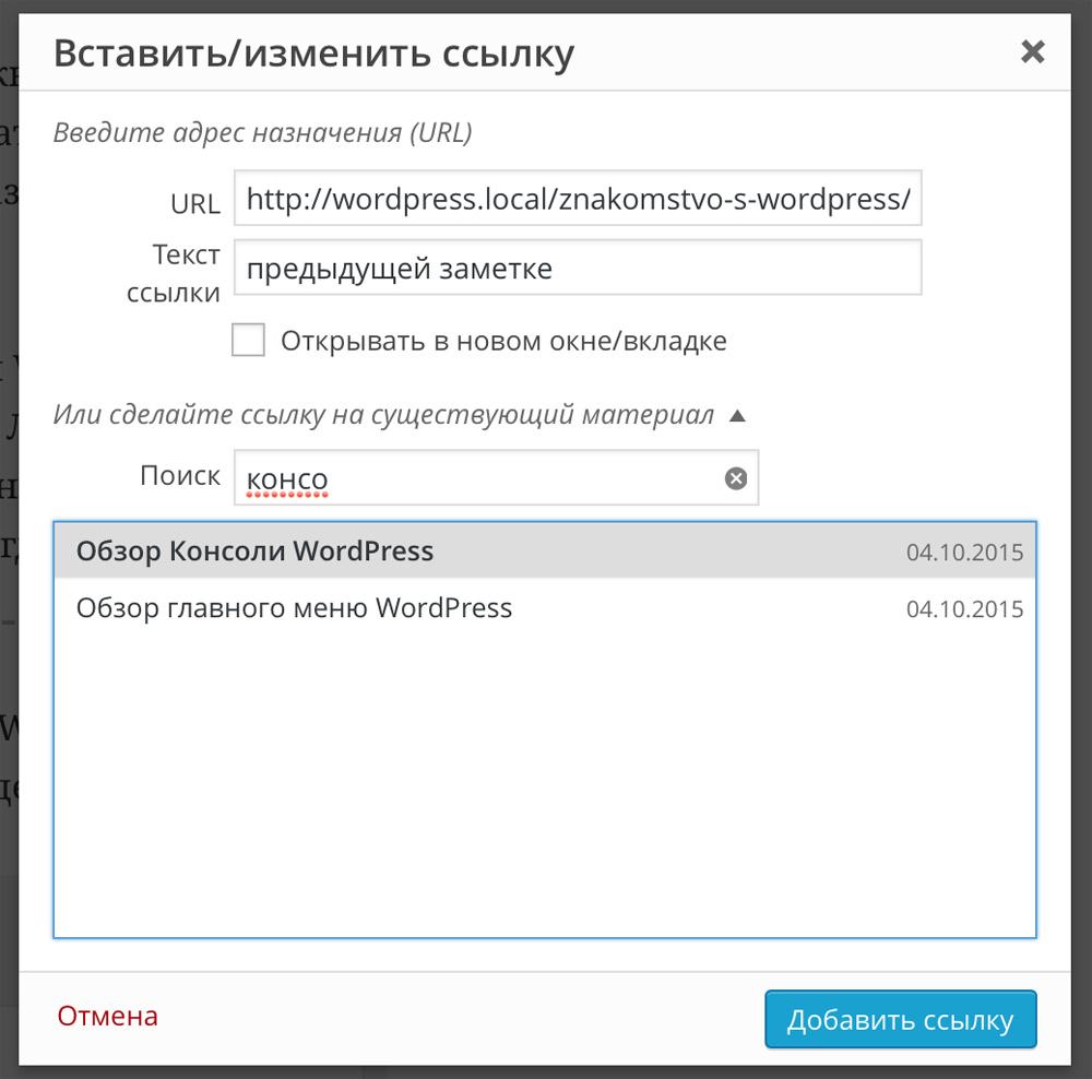 Как добавить ссылку в wordpress