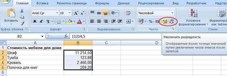 Увеличение разрядности чисел