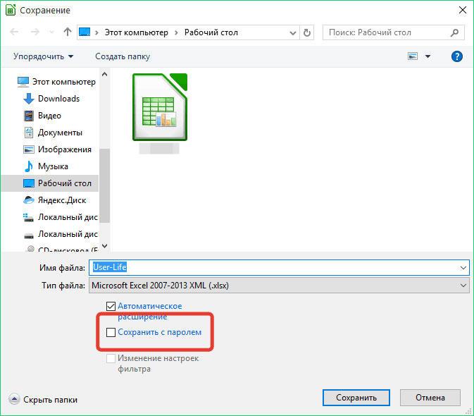 Использование программы LibreOffice