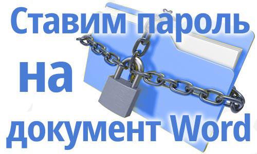 Установка защиты на документ MS Word