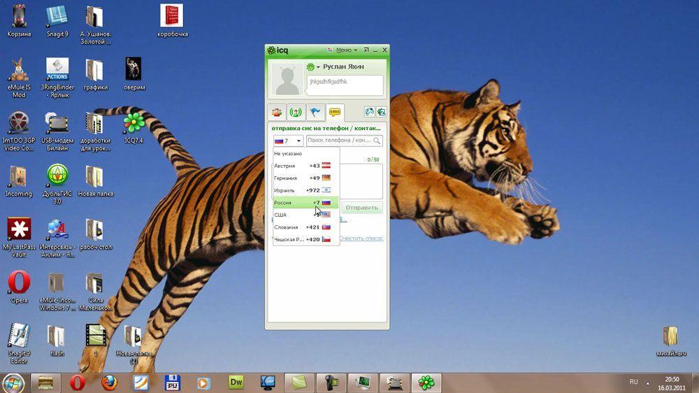 Пользование программой ICQ