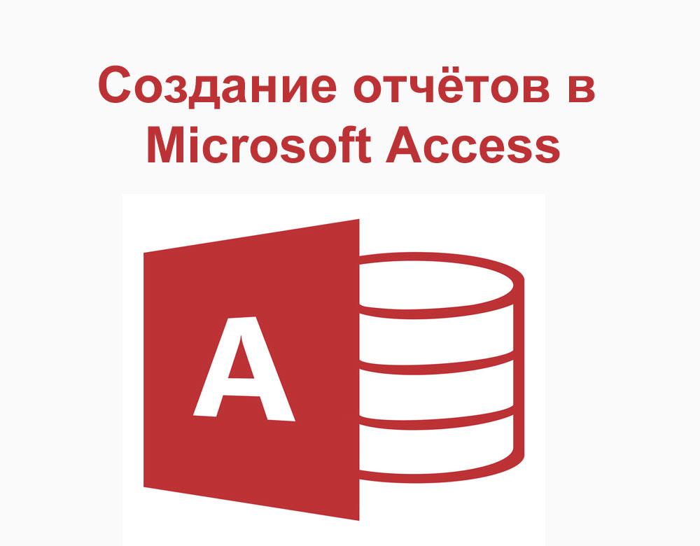 Создание отчётов в Microsoft Access