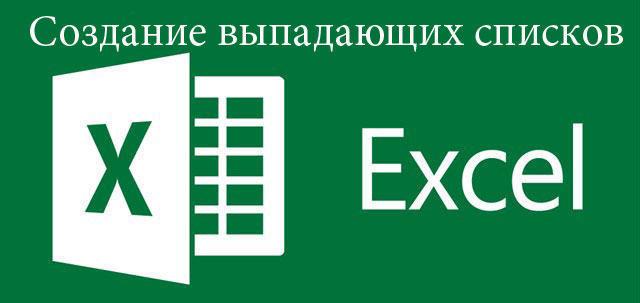 Выпадающий список Excel