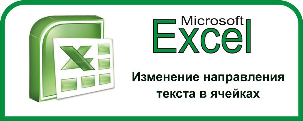 Статья о направлении текста Excel