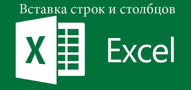 Добавление новых колонок в Microsoft Excel