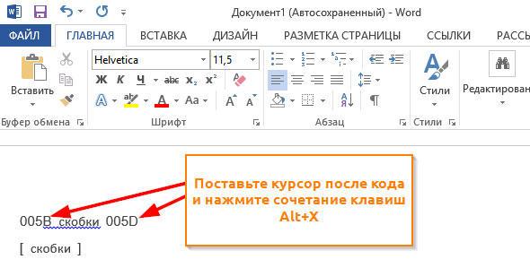 Как вставить символ авторского права (©) или знак зарегистрированной товарной марки (®) в Word