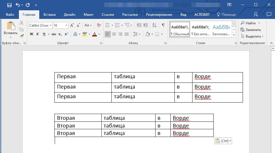Две таблицы Word