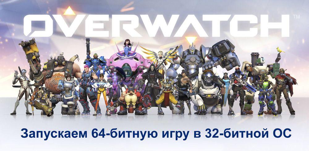 Overwatch 64-бит на 32-бит