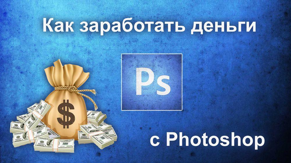 Делаем деньги на Фотошопе