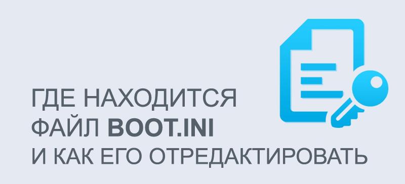 Где находится файл Boot.ini