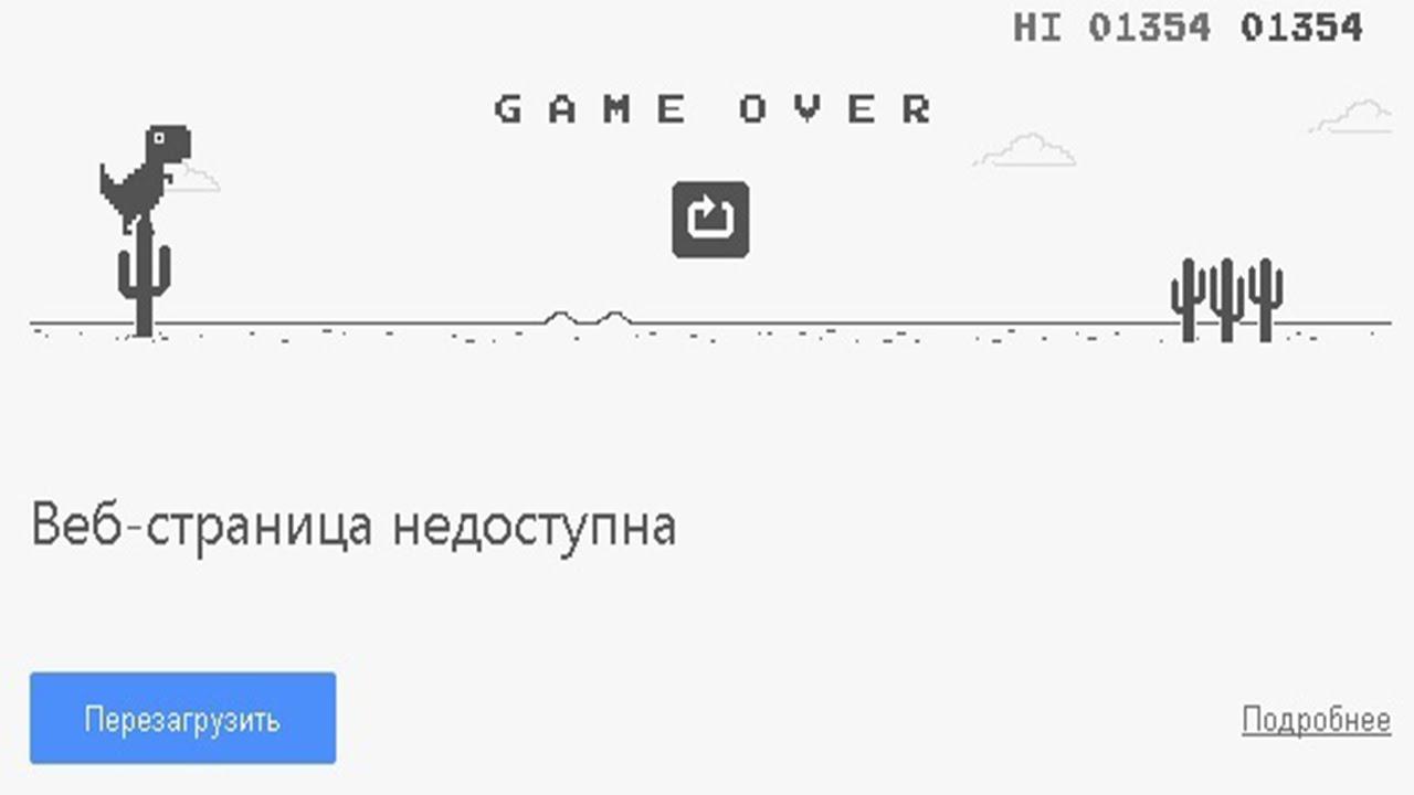 Игра Google нет подключения