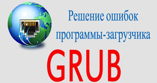 Исправление ошибок GRUB