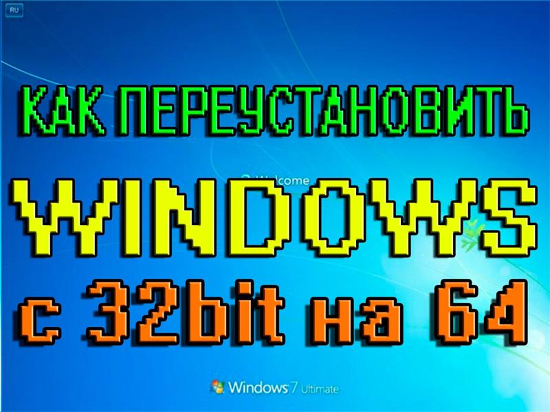 Как переустановить Windows с 32 на 64