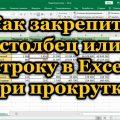 Как закрепить столбец или строку в Excel при прокрутке