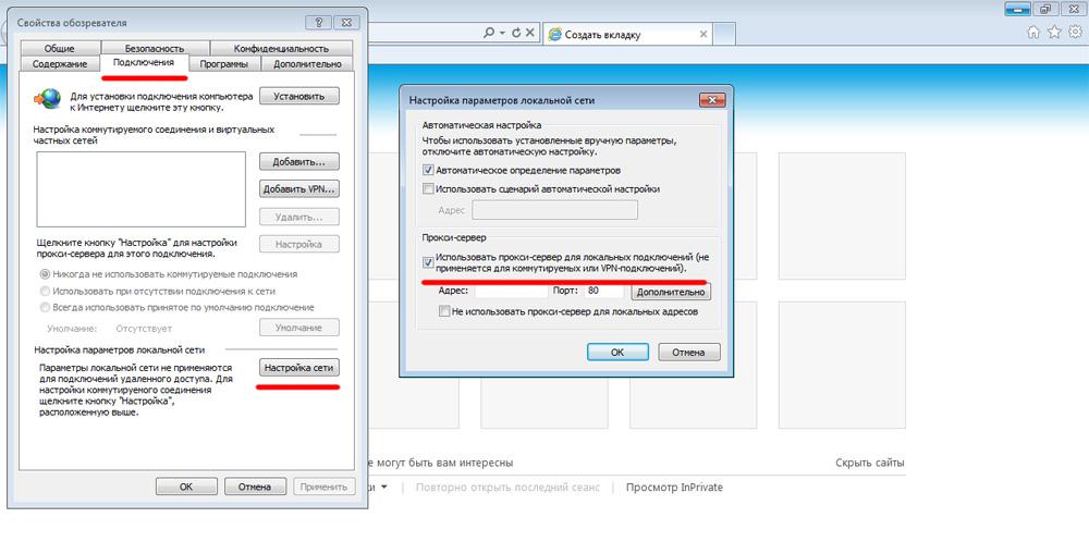 Настройка прокси-сервера в IE