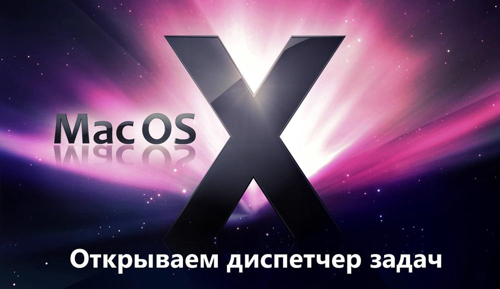 Открываем диспетчер задач на MacOS