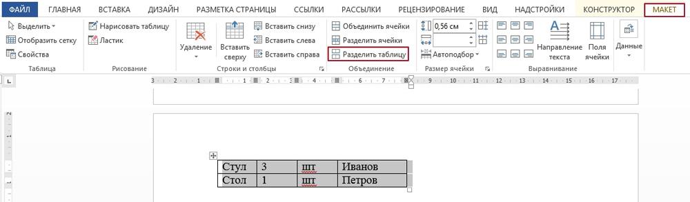 Способ разделения таблиц