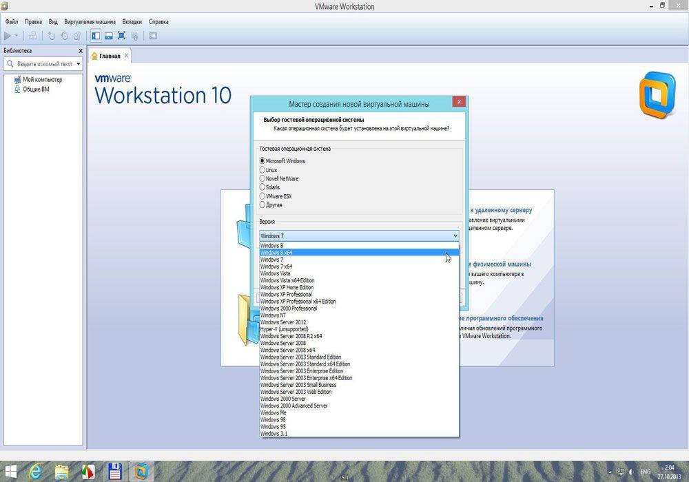 Установка VMware Workstation