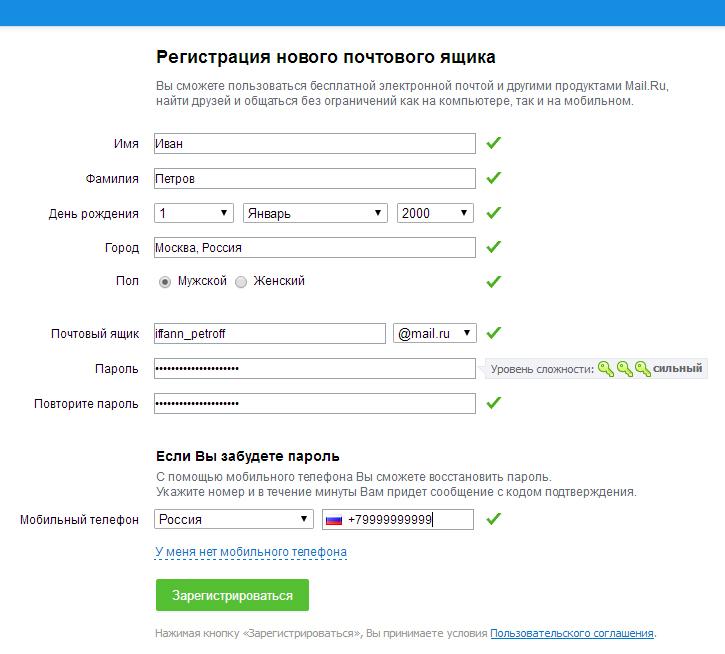 Заполнение полей при регистрации