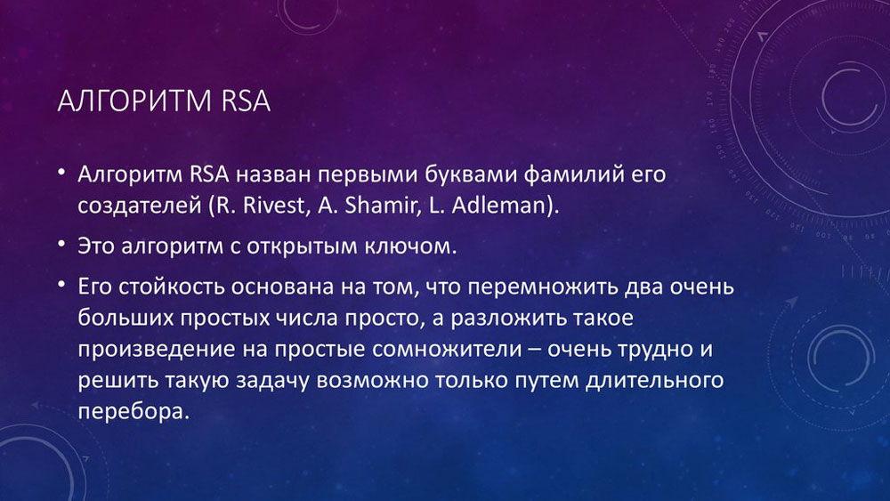 Алгоритм шифрования RSA-1024