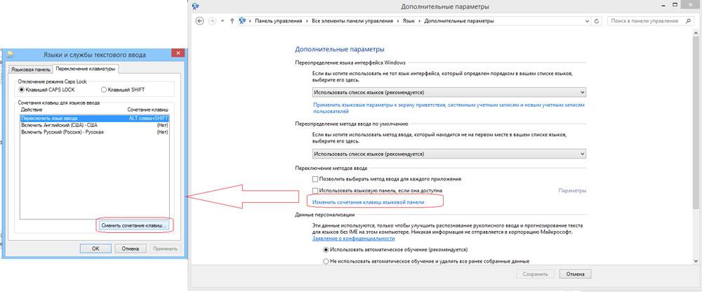 Изменение комбинации клавиш в языковой панели Windows