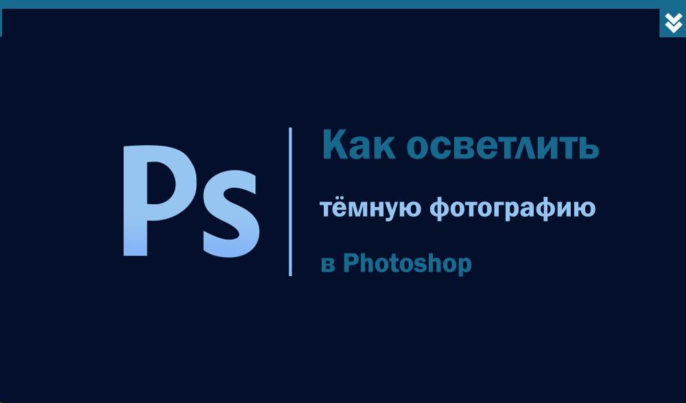 Как осветлить фотографию