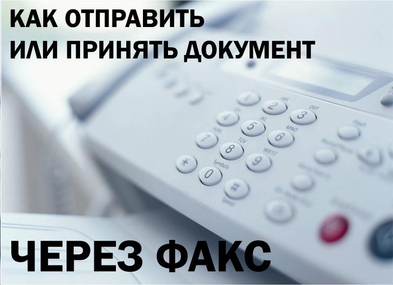 Как принять факс