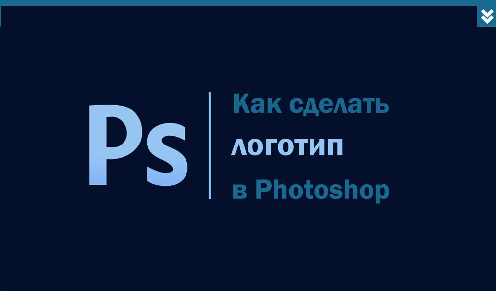 Как сделать логотип