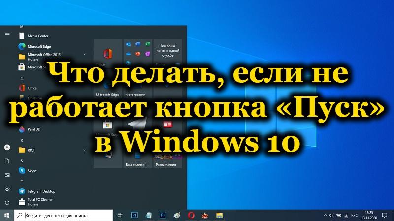 Кнопка «Пуск» в Windows 10