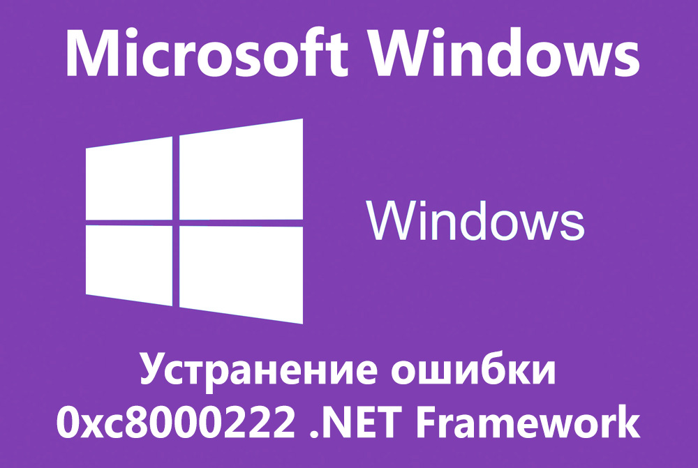 Ошибка 0xc8000222 в NET